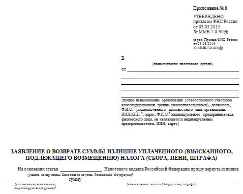 Статья: Возмещаем средства по акту проверки (Губайдуллина...)