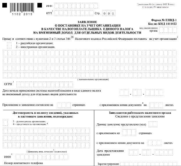 заявление на енвд для юридических лиц ЕНВД-1