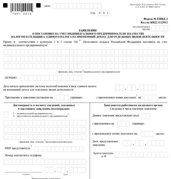 Форма заявления для ИП ЕНВД-2