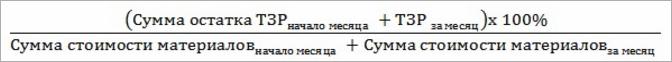Формула вычисления коэффициента распределения для списания ТЗР