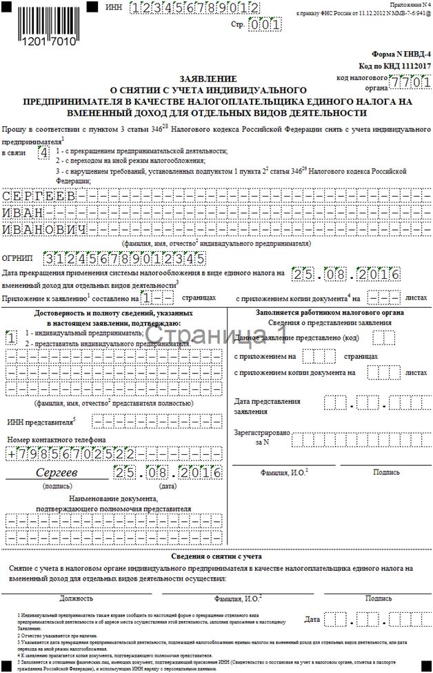 заявление о снятии с учета ИП на ЕНВД