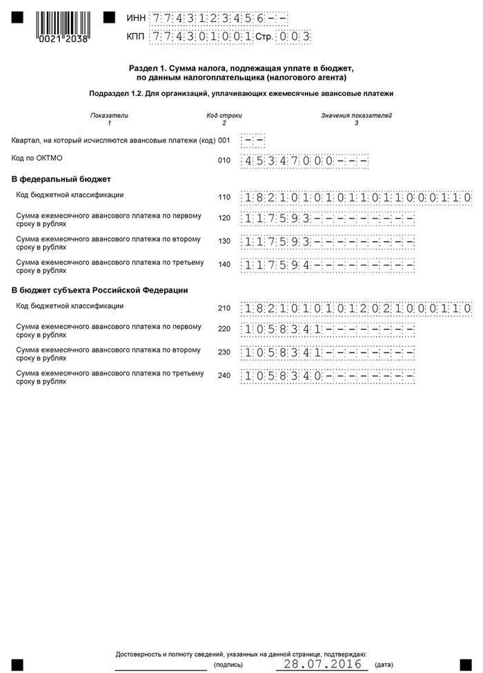 раздел 1.2 налоговой декларации
