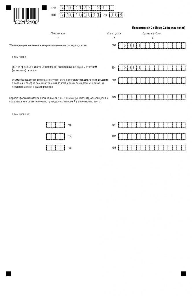 пример заполнения приложения 2 к листу 02 декларации (продолжение)