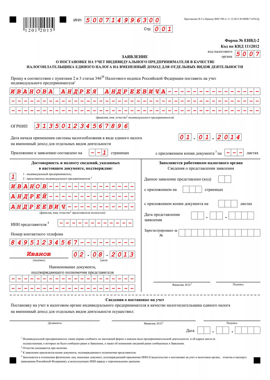 БЛАНК ЕНВД-2 ОТ 11.12.2012 СКАЧАТЬ БЕСПЛАТНО