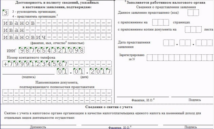 Изображение - Как заполнять форму енвд 3 sshot-3-2