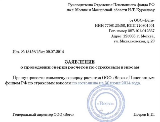 Заявление о проведении сверки расчетов с ФСС
