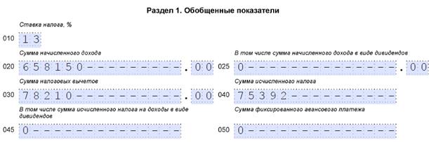 пример заполнения 6 НДФЛ строки 020, 040