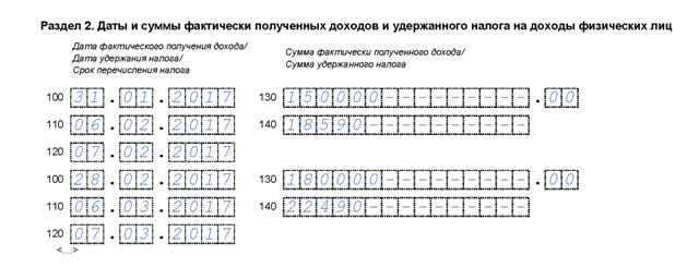 Образец заполнения 6 НДФЛ за 1 квартал раздел 2