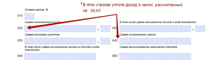 Образец заполнения 6 НДФЛ за 2 квартал