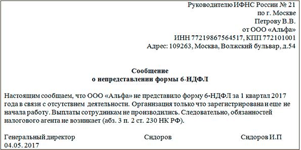 сообщение о непредставлении 6-НДФЛ