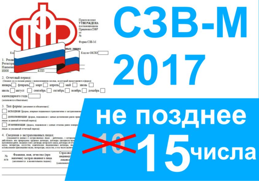 СЗВ-М срок сдачи ПФР