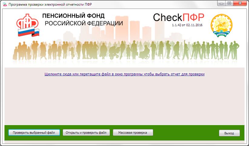 запуск программы CheckPFR