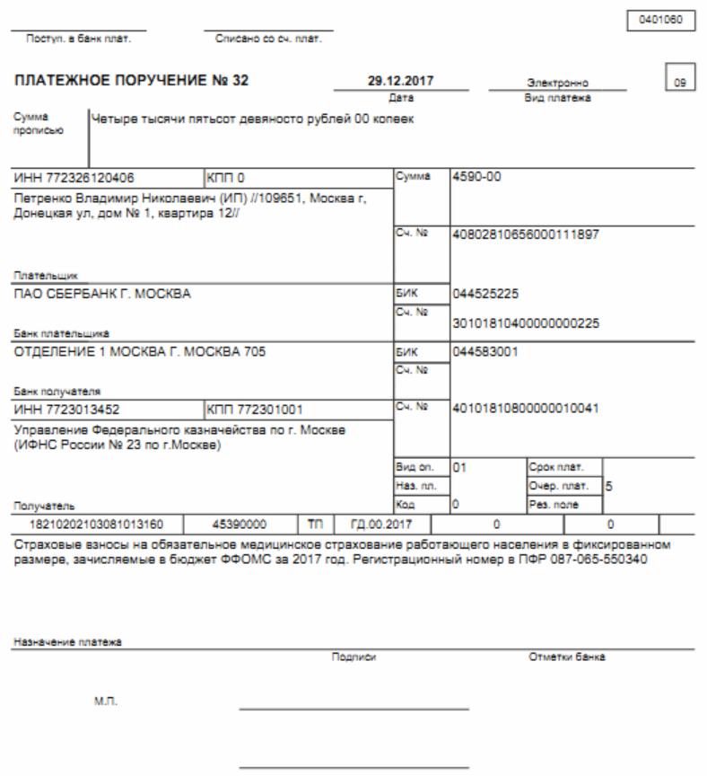 Платежное поручение на уплату взносов ФФОМС ИП за себя
