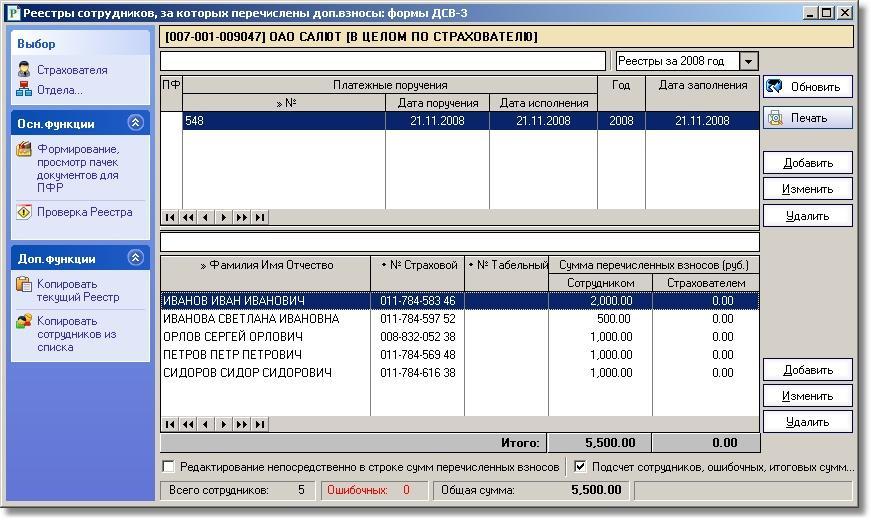 ДСВ-3 в программе ПФР