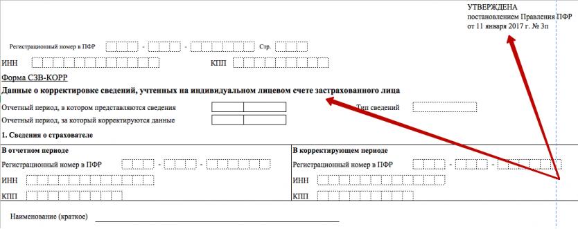 Новая форма СЗВ-КОРР