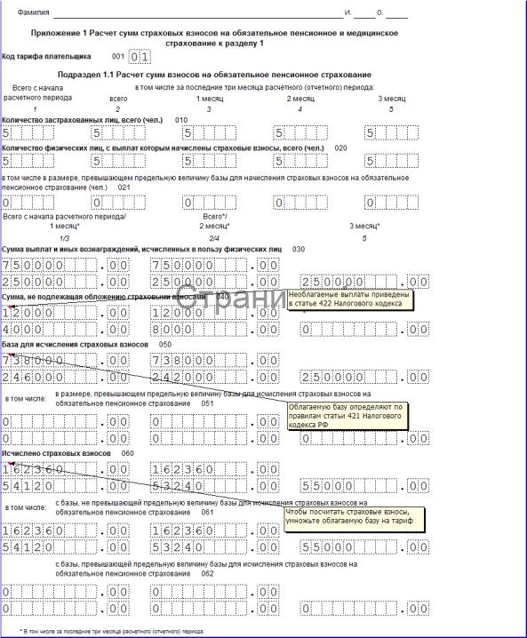 расчет страховых взносов кнд 1151111 Приложение 1