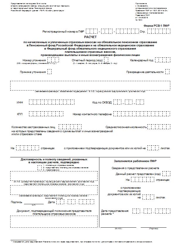 РСВ-1 ПФР образец титульного листа