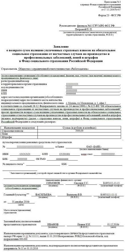 Форма 23-ФСС: Заявление о возврате сумм излишне уплаченных страховых взносов - пример заполнения: