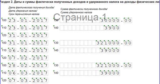 дата удержания налога в 6 ндфл пример заполнения