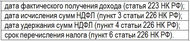 данные для 6-НДФЛ