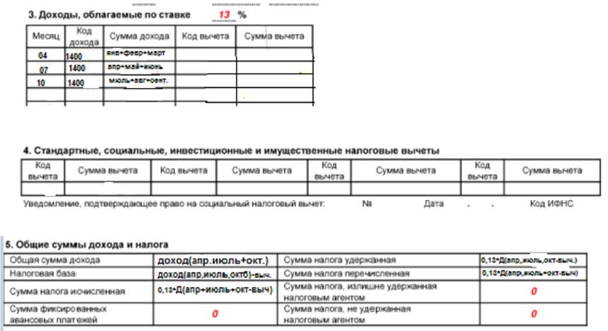 пример заполнения справки 2-НДФЛ