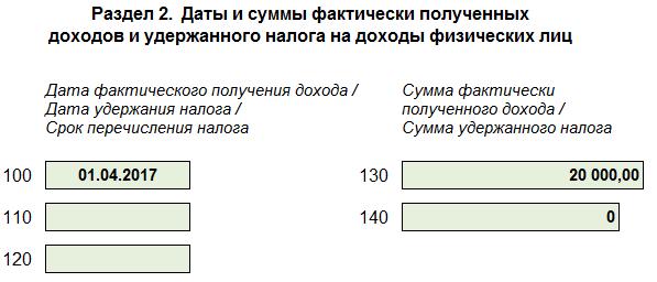 Заполнение Раздела 2 при выплате дохода в натуральной форме
