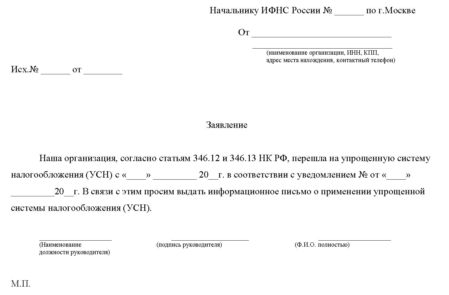 Образец заявления для получения уведомления о применении_УСН
