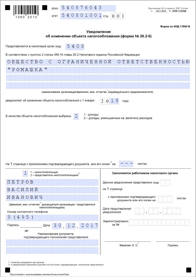 Уведомление об изменении объекта налогообложения при УСН (КНД1150016)